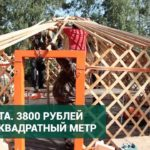 Самая дешёвая времянка для переезда на землю: баня-юрта
