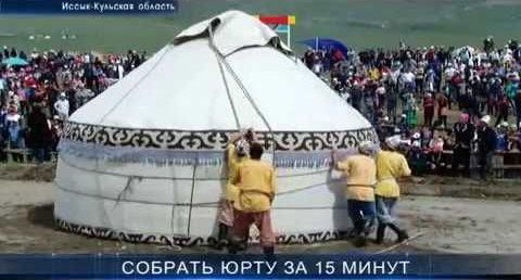 Соревнования по сборке юрты в Киргизии