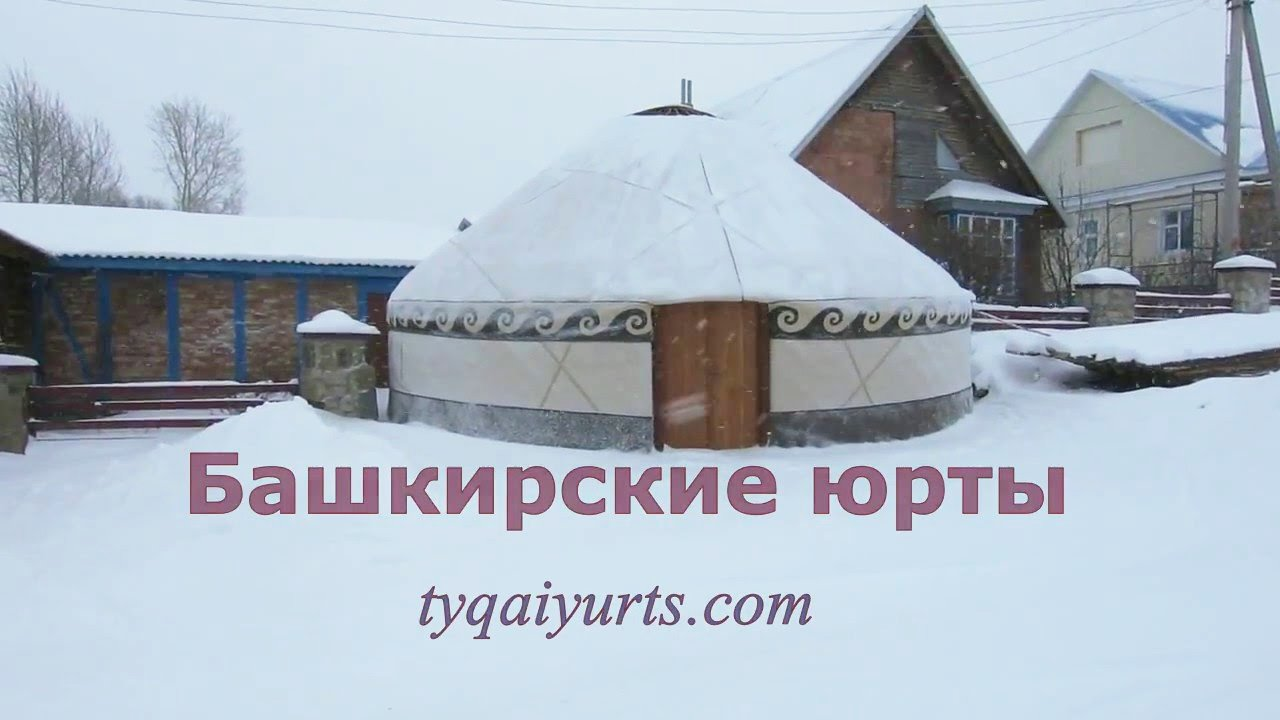 Традиционная башкирская юрта