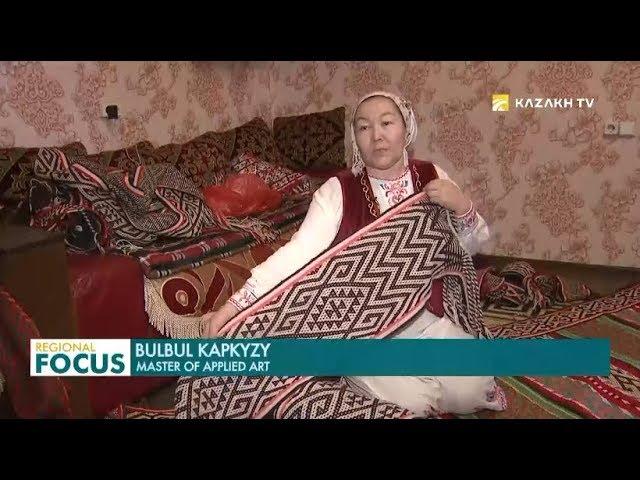 Баскур – главное убранство юрты