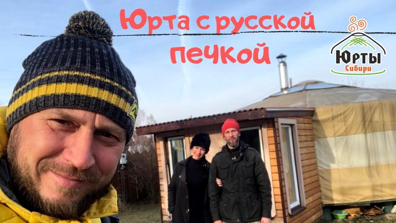 Юрта с русский печкой