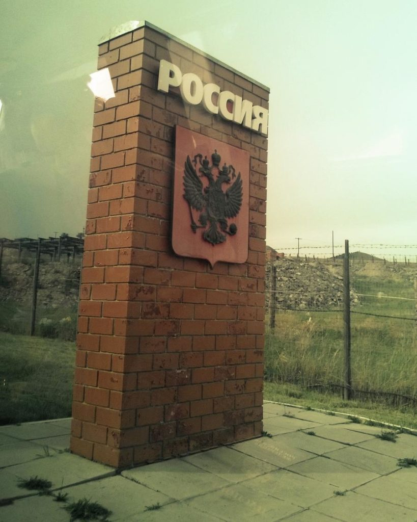 Граница Монголия - Россия