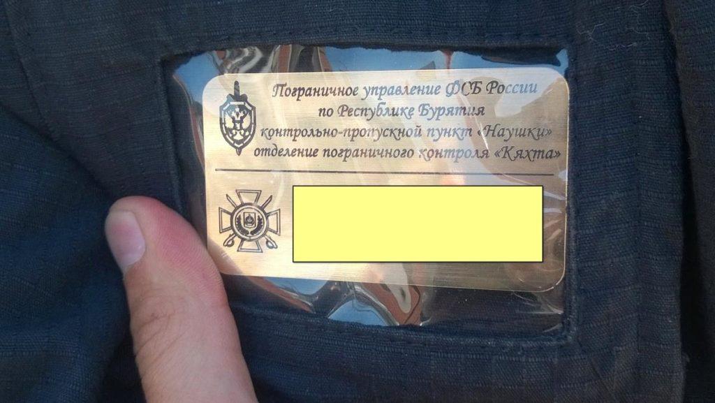 Пограничное управление ФСБ России