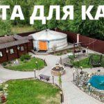 Юрта для комплекса отдыха в Черногорске