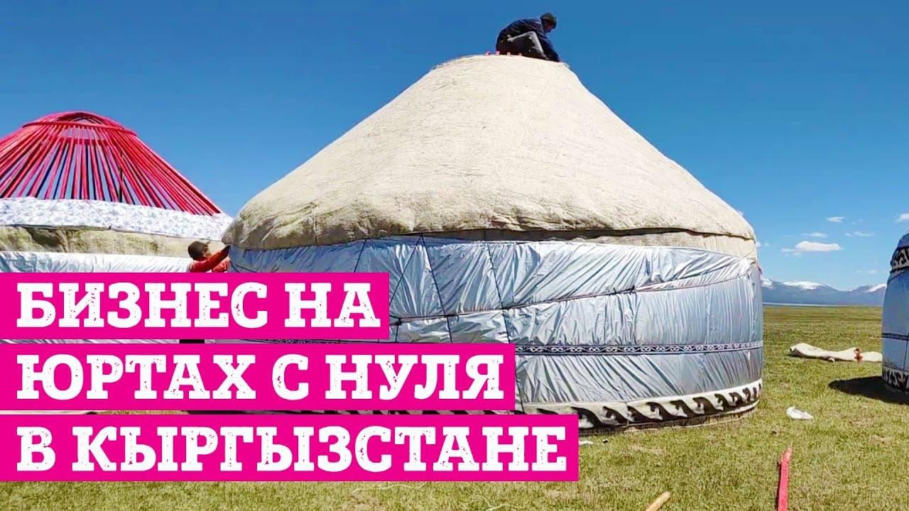 Бизнес на Юртах в Кыргызстане!