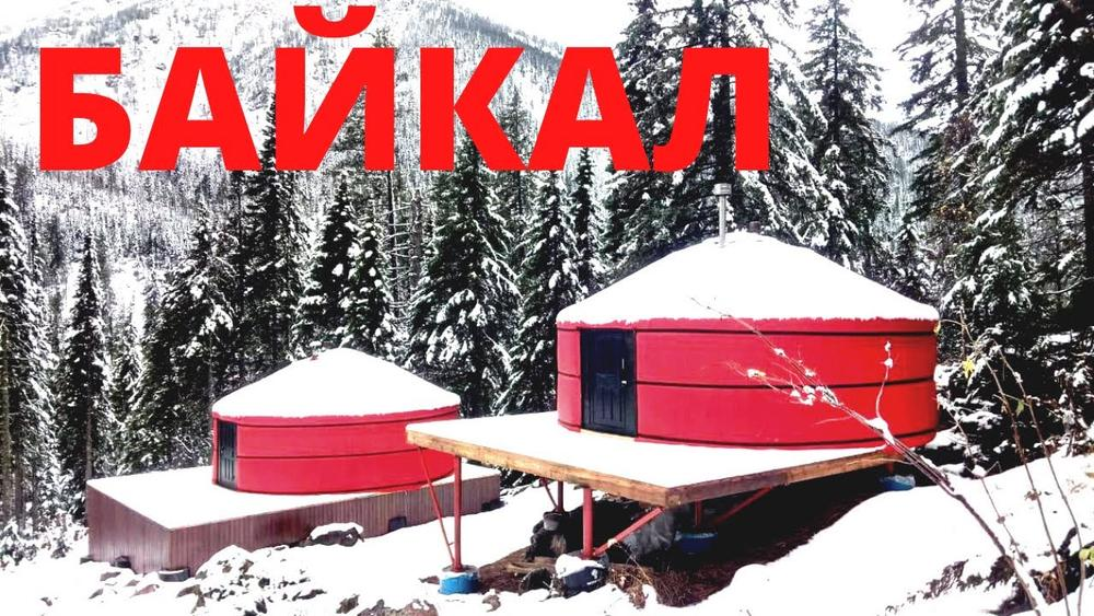 Юрты на Байкале! Глемпинг в горах!