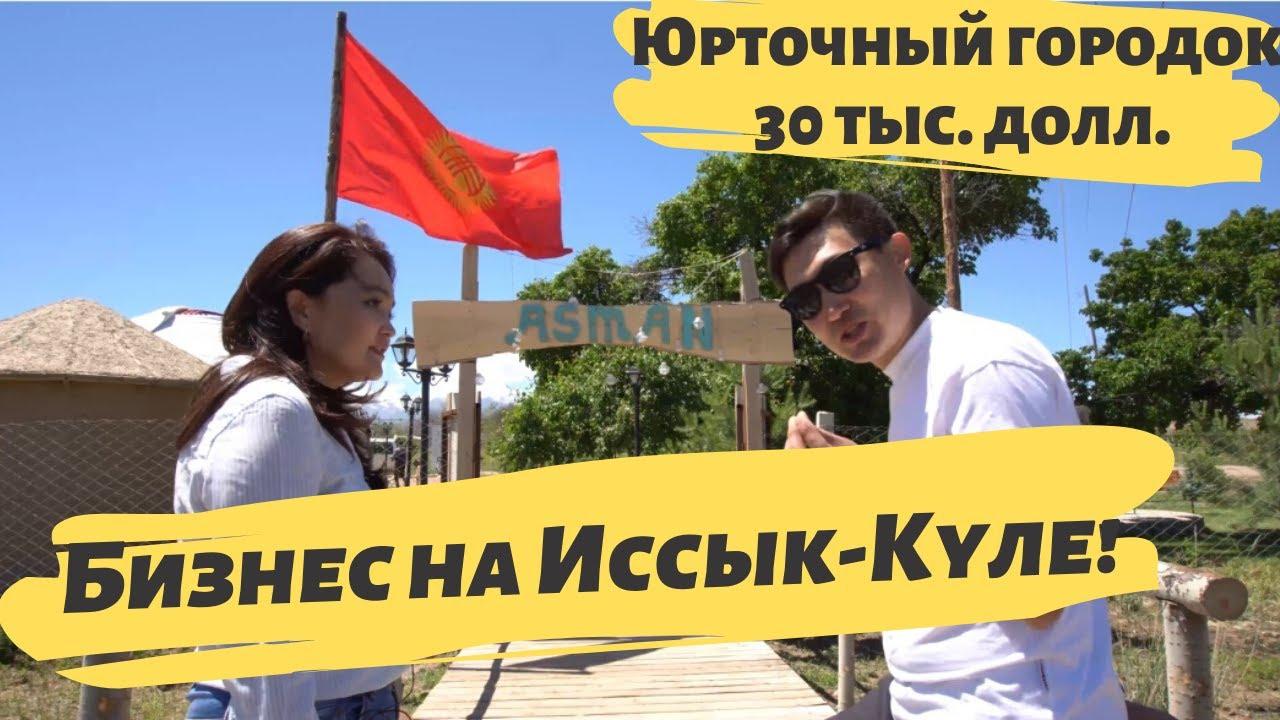 Бизнес на южном берегу Иссык-Куля, этно-городок за 30 тыс.долл.