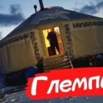 Глемпинг - юрточный лагерь в глухой тайге