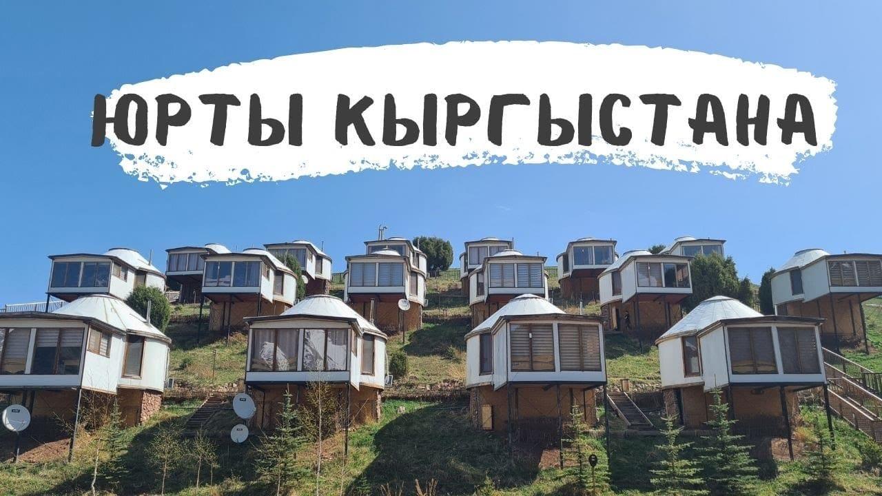 Какие юрты в Киргизии