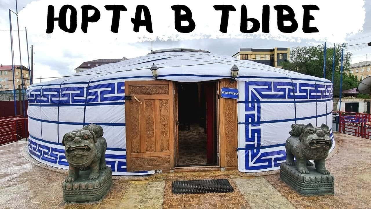 Юрта в Кызыле. Республика Тыва